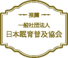 一般社団法人日本眠育普及協会推薦